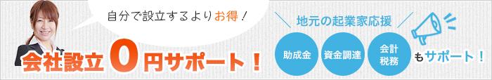 会社設立0円サポート!